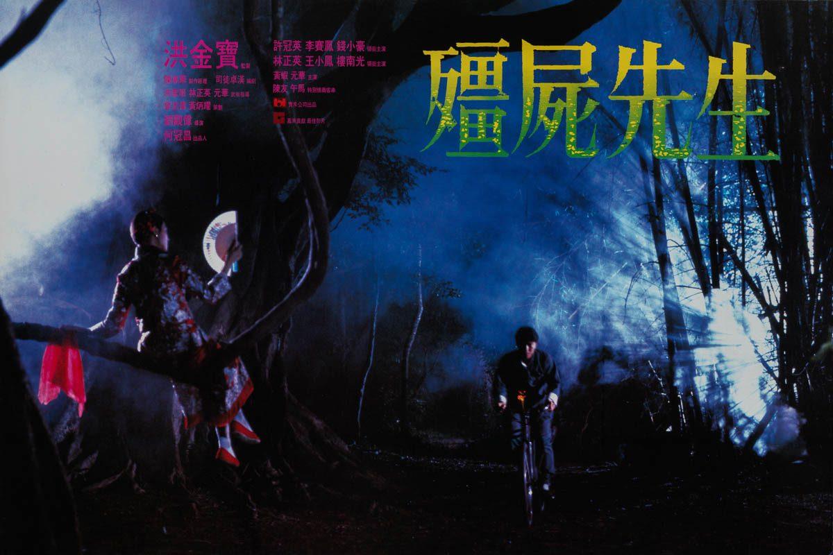 10-mr-vampire-bicycle-style-hong-kong-b2-1985-01-1200x800